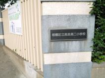 板橋区立 高島第二小学校