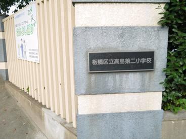板橋区立 高島第二小学校の画像1
