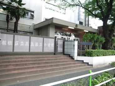 板橋区立 高島第三小学校の画像4