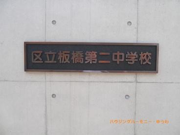 板橋区立 板橋第二中学校の画像1