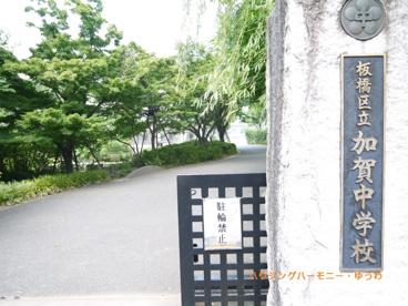 板橋区立 加賀中学校の画像1