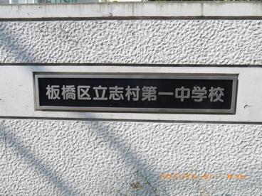 板橋区立 志村第一中学校の画像1