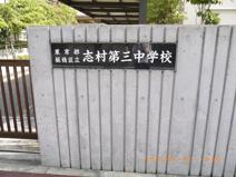 板橋区立 志村第三中学校