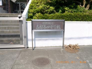 板橋区立 志村第四中学校の画像1
