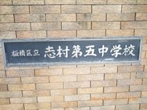 板橋区立 志村第五中学校