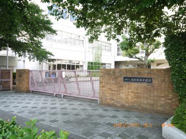 板橋区立 志村第五中学校の画像2