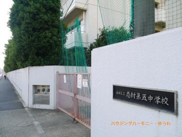 板橋区立 志村第五中学校の画像3
