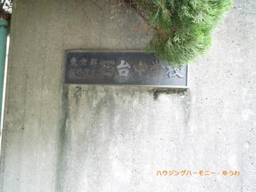 板橋区立 西台中学校の画像1