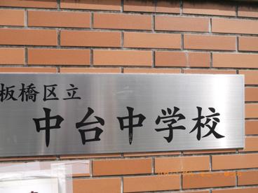 板橋区立 中台中学校の画像3