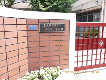 板橋区立 上板橋第一中学校の画像1
