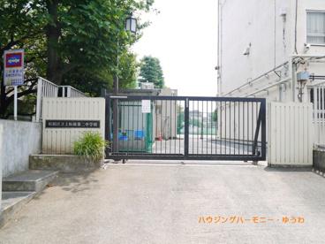 板橋区立 上板橋第二中学校の画像3