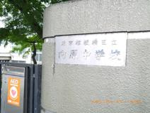 板橋区立 向原中学校
