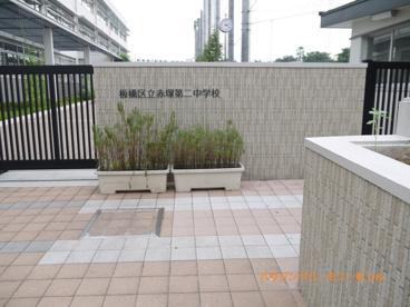 板橋区立 赤塚第二中学校の画像1