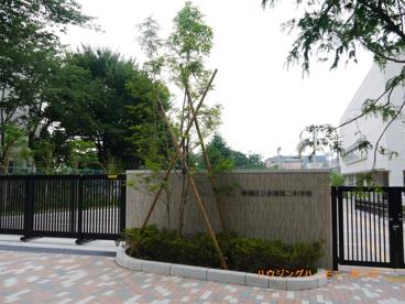 板橋区立 赤塚第二中学校の画像3