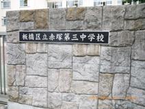 板橋区立 赤塚第三中学校