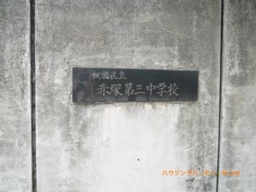 板橋区立 赤塚第三中学校の画像3