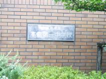 板橋区立 高島第一中学校