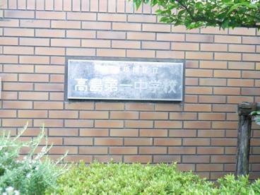板橋区立 高島第一中学校の画像1