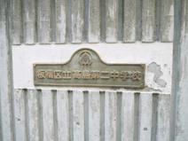 板橋区立 高島第二中学校