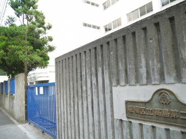 板橋区立 高島第二中学校の画像2