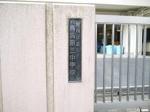 板橋区立 高島第三中学校