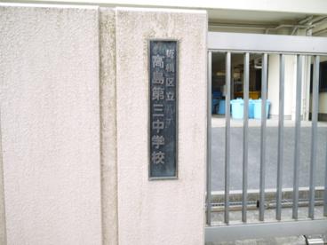 板橋区立 高島第三中学校の画像1