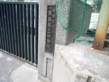 板橋区立 高島第三中学校の画像3