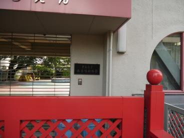 豊島区立 西巣鴨幼稚園の画像3