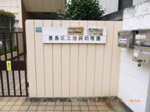 豊島区立 池袋幼稚園