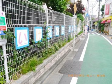豊島区立 池袋幼稚園の画像3