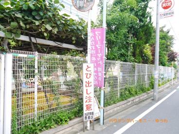 豊島区立 池袋幼稚園の画像5