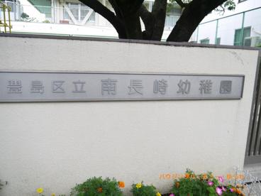 豊島区立 南長崎幼稚園の画像1