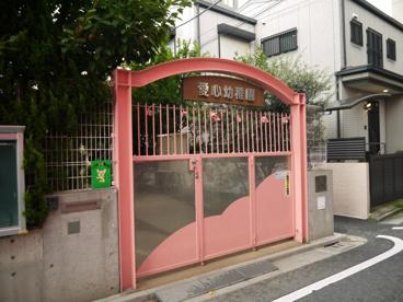 私立 愛心幼稚園の画像3