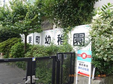 私立 要町幼稚園の画像1