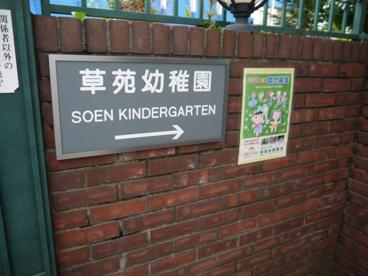 私立 草苑幼稚園の画像1