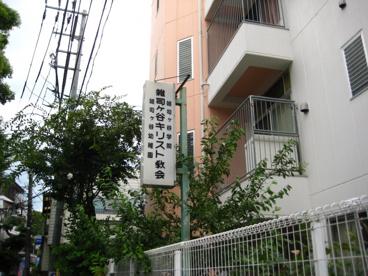 私立 雑司ヶ谷幼稚園の画像3