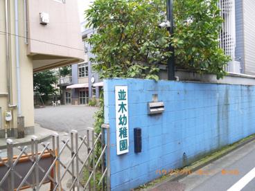 私立 並木幼稚園の画像3