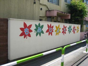 私立 もみじ幼稚園の画像3