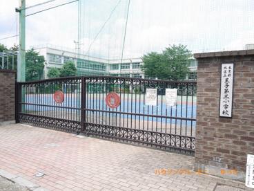 北区立 王子第三小学校の画像2