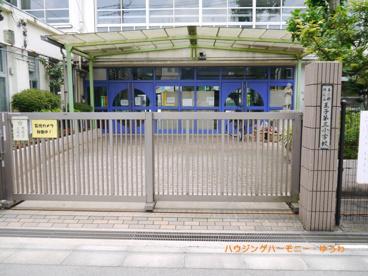 北区立 王子第三小学校の画像4