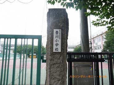 北区立 豊川小学校の画像1