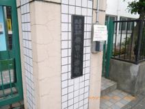 北区立 柳田小学校
