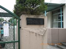 北区立 稲田小学校