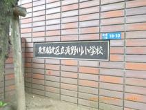 北区立 滝野川小学校