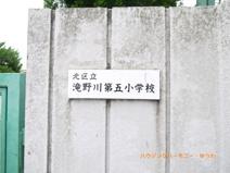 北区立 滝野川第五小学校