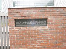 北区立 十条富士見中学校