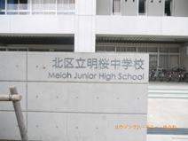 北区立 明桜中学校