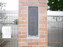 北区立 田端中学校