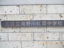 北区立 滝野川紅葉中学校