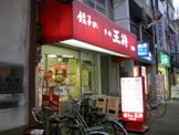 餃子の王将 園田店
